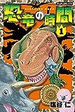 恐竜の時間 / 塩谷 仁 のシリーズ情報を見る