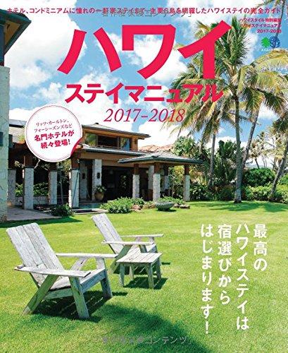 ハワイステイマニュアル 2017-2018 (エイムック 3589)