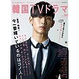 もっと知りたい! 韓国TVドラマvol.66 (MOOK21)