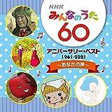 【Amazon.co.jp限定】NHKみんなのうた 60 アニバーサリー・ベスト~あなたの声~(メガジャケ付)