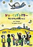 ドローイングシアター キン・シオタニの世界 Vol.2 [DVD]