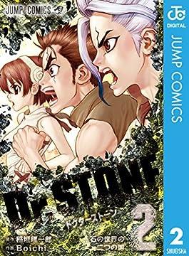 Dr.STONE 2 (ジャンプコミックスDIGITAL)