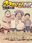 20世紀少年探偵団 (ビッグコミックススペシャル)