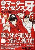 マーダーライセンス牙ワイドSP 民主化への道編 (Gコミックス)
