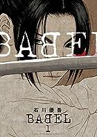 BABEL 第01巻