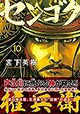 センゴク権兵衛(10) (ヤンマガKCスペシャル) 画像