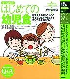 最新決定版 1~5才ごろ はじめての幼児食 (暮らしの実用シリーズ)