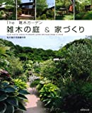 The雑木ガーデン 雑木の庭&家づくり―私の庭の花図鑑付き 画像