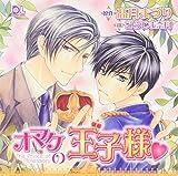 オマケの王子様 Daria Label (<CD>)