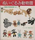 ぬいぐるみ動物園 (1977年)