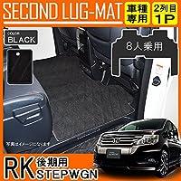 ステップワゴン RK ステップワゴンスパーダ RK1 RK2 RK5 RK6 後期 フロアマット 2列目 3列目 セカンドマット セカンドラグマット セカンド サード マット 黒 ブラック