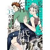 夏目アラタの結婚 (3) (ビッグコミックス)