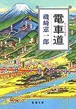 「電車道 (新潮文庫)」販売ページヘ