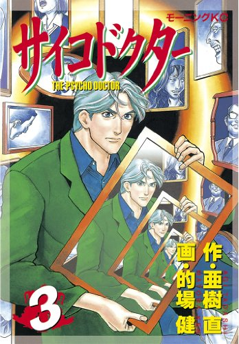 サイコドクター(3) (モーニングコミックス)