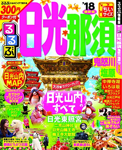 るるぶ日光 那須 鬼怒川 塩原'18ちいサイズ (国内シリーズ)