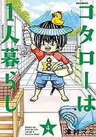 コタローは1人暮らし コミック 1-4巻セット