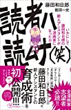 読者ハ読ムナ(笑) ?いかにして藤田和日郎の新人アシスタントが漫画家になったか?