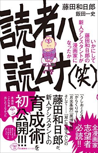 読者ハ読ムナ(笑) 〜いかにして藤田和日郎の新人アシスタントが漫画家になったか〜 -