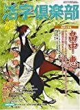 活字倶楽部 2008年 06月号 [雑誌]