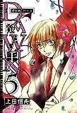 DAWN ~冷たい手: 5 (ZERO-SUMコミックス)
