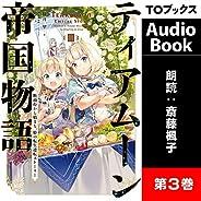 ティアムーン帝国物語3 ~断頭台から始まる、姫の転生逆転ストーリー~