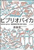 ビブリオパイカ---斎藤環書評集1997-2014