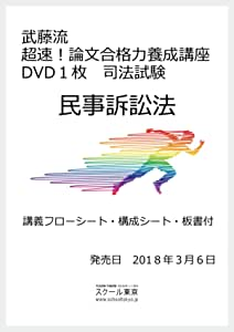 武藤流 超速!論文合格力養成講座DVD 司法試験 民事訴訟法