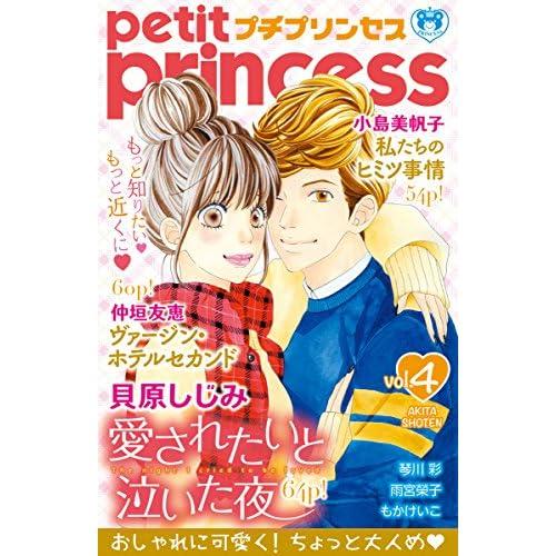 プチプリンセス 2016年 vol.4 [雑誌]