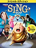 SING/シング 【特典映像付き】HD購入版 (吹替版)