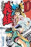 遮那王 義経 源平の合戦(10) (講談社コミックス月刊マガジン)
