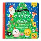 すてきなクリスマス ベスト10