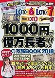 たった1000円で億万長者!!超攻略BOOK2018 (コアムックシリーズ 692)