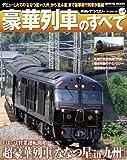 鉄道のテクノロジーアーカイブスVol.04 豪華電車のすべて