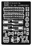 ピットロード 1/700 アメリカ海軍 重巡洋艦 ボルティモア級用 エッチングパーツ PE138