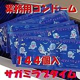 業務用コンドーム144個入 サガミラブタイム ×3個セットの商品画像