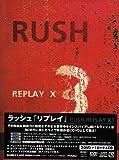 リプレイ×3 [DVD]