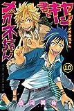 ヤンキー君とメガネちゃん(10) (講談社コミックス)