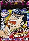 ミナミの帝王最強スペシャル 鬼の目にもゼニ編 (Gコミックス)