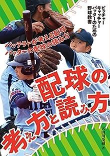 配球の考え方と読み方―ピッチャーキャッチャーバッターのための野球教書