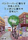 バンクーバーに暮らす日本人からニッポンに暮らす日本人へ