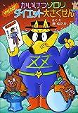 かいけつゾロリ やせるぜ! ダイエット大さくせん(42) (かいけつゾロリシリーズ ポプラ社の新・小さな童話)