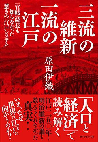 三流の維新 一流の江戸――「官賊」薩長も知らなかった驚きの「江戸システム」の詳細を見る