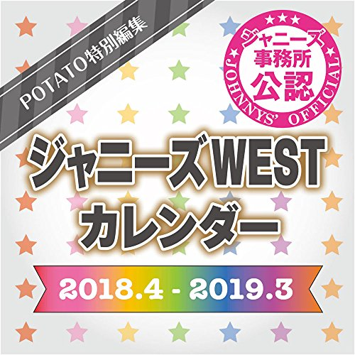 ジャニーズWESTカレンダー 2018.4-2019.3 学研プラス JC18-4