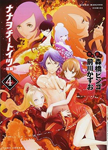 ナナヲチートイツ 紅龍 4 完結 (近代麻雀コミックス)