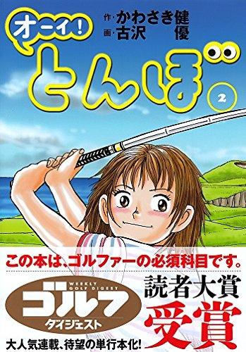 オーイ! とんぼ 2巻 (ゴルフダイジェストコミックス)