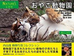 [内山 晟]のおやこ動物園 -動物園で暮らす親子の写真集- 内山晟動物写真コレクション ネイチャーズライフ