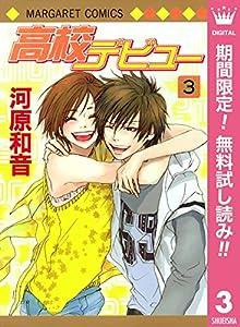 高校デビュー【期間限定無料】 3 (マーガレットコミックスDIGITAL)