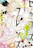 セックスフレンズ【電子限定特典付き】 (バンブーコミックス Qpaコレクション)
