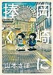 岡崎に捧ぐ 3 (BIG SUPERIOR COMICS SPECIAL)