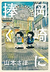 岡崎に捧ぐ 3 (BIG SUPERIOR COMICS SPECIAL)